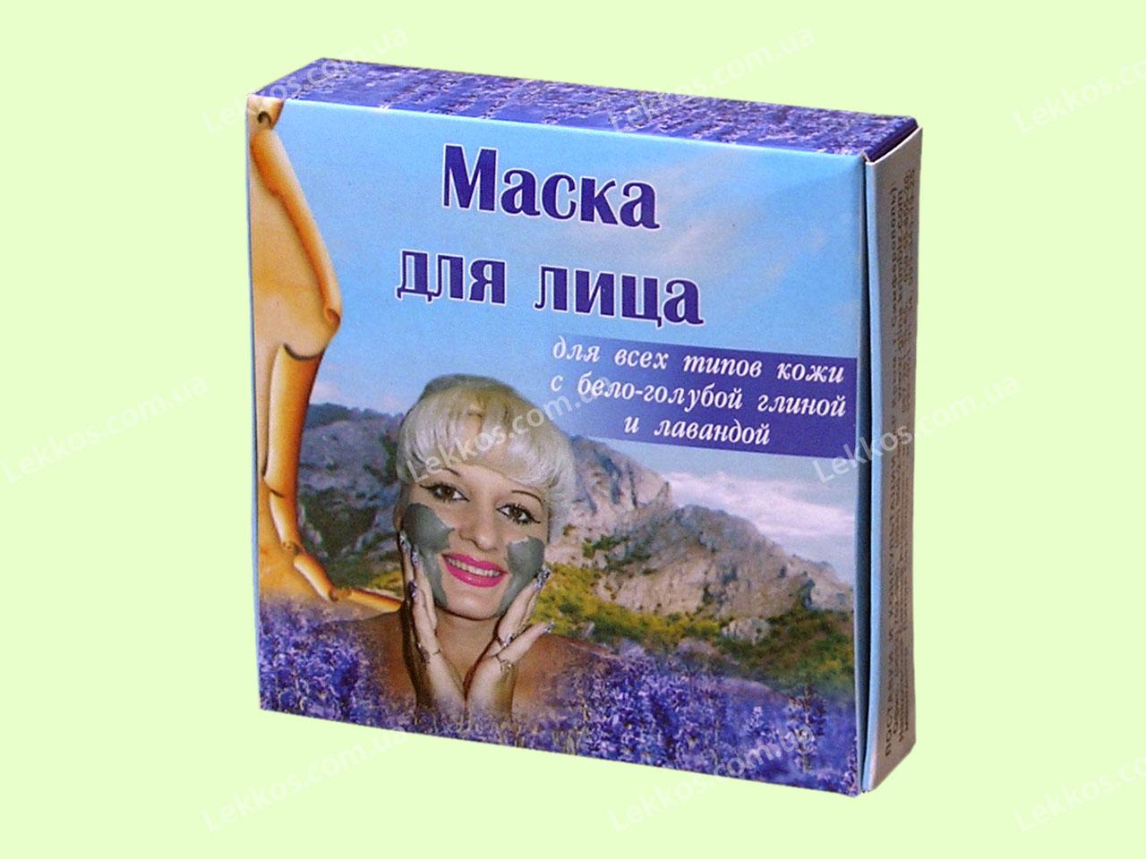 Маска из глины Для Лица для всех типов кожи с лавандой