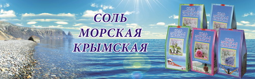 'Соль Морская Сакская 0,5 кг.