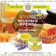 'Восковой Крем 50 мл.