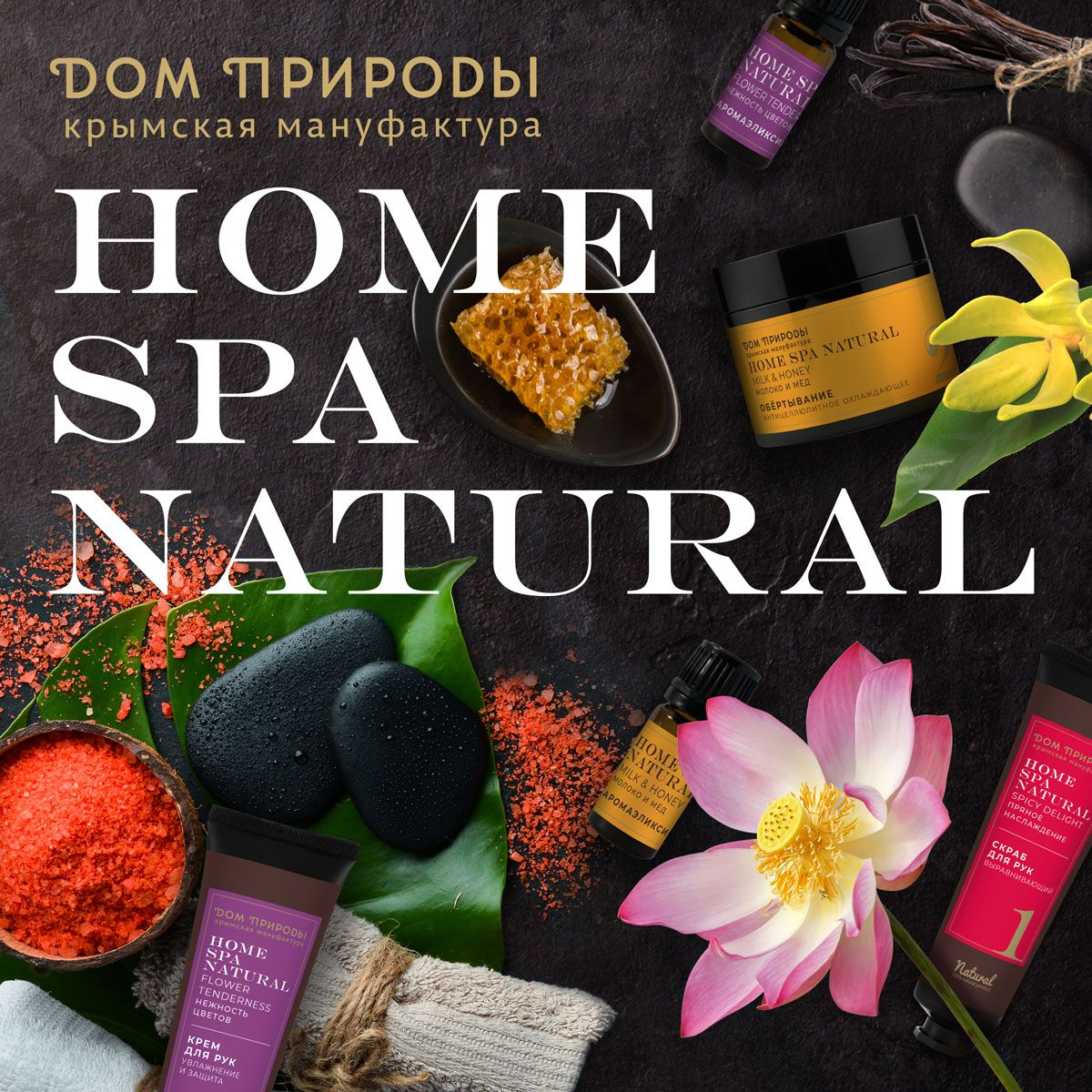 'Наборы Home SPA Natural